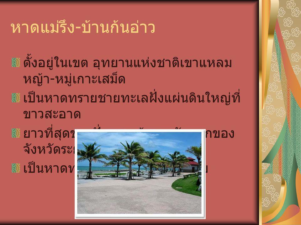 หาดแม่รึง - บ้านก้นอ่าว ตั้งอยู่ในเขต อุทยานแห่งชาติเขาแหลม หญ้า - หมู่เกาะเสม็ด เป็นหาดทรายชายทะเลฝั่งแผ่นดินใหญ่ที่ ขาวสะอาด ยาวที่สุดของฝั่งทะเลด้า