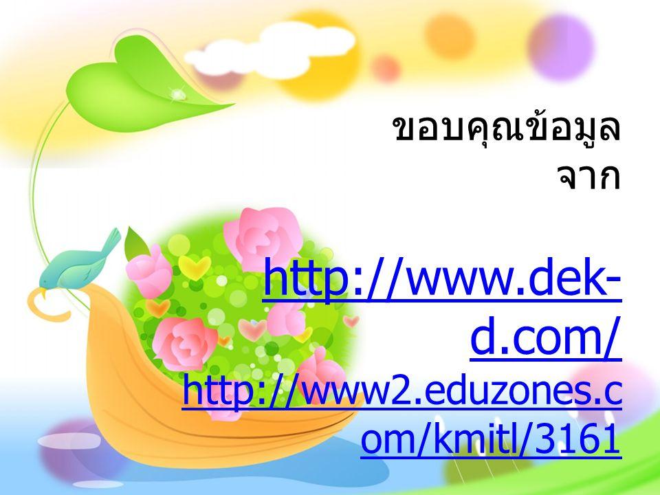 ขอบคุณข้อมูล จาก http://www.dek- d.com/ http://www2.eduzones.c om/kmitl/3161