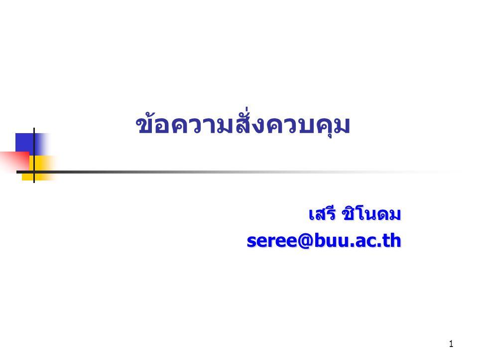 1 ข้อความสั่งควบคุม เสรี ชิโนดม seree@buu.ac.th