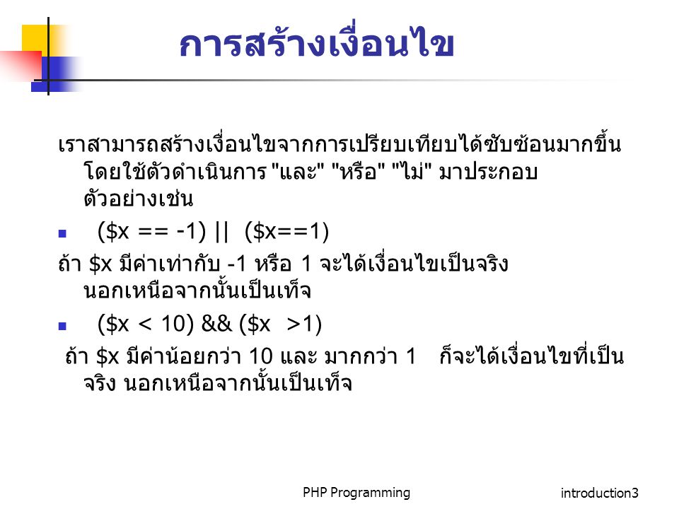 PHP Programmingintroduction24 <? $str= A ; while ($str< Z ) { echo $str; $str++; } ?> ตัวอย่าง