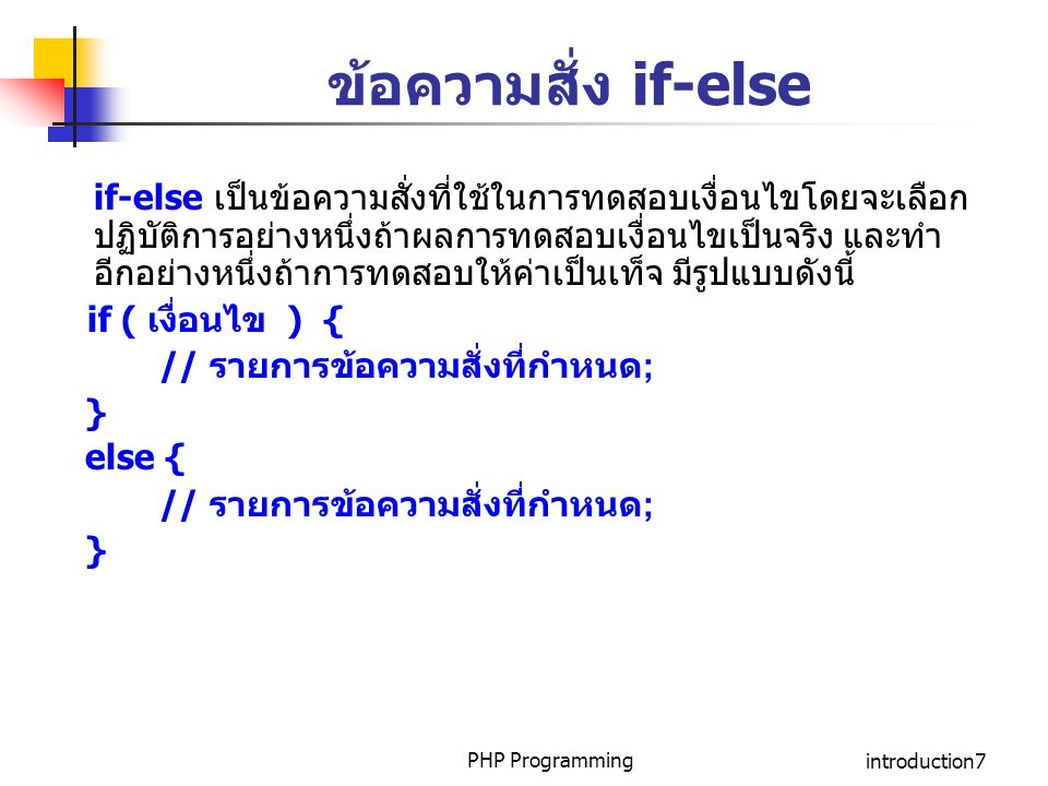 PHP Programmingintroduction18 <.