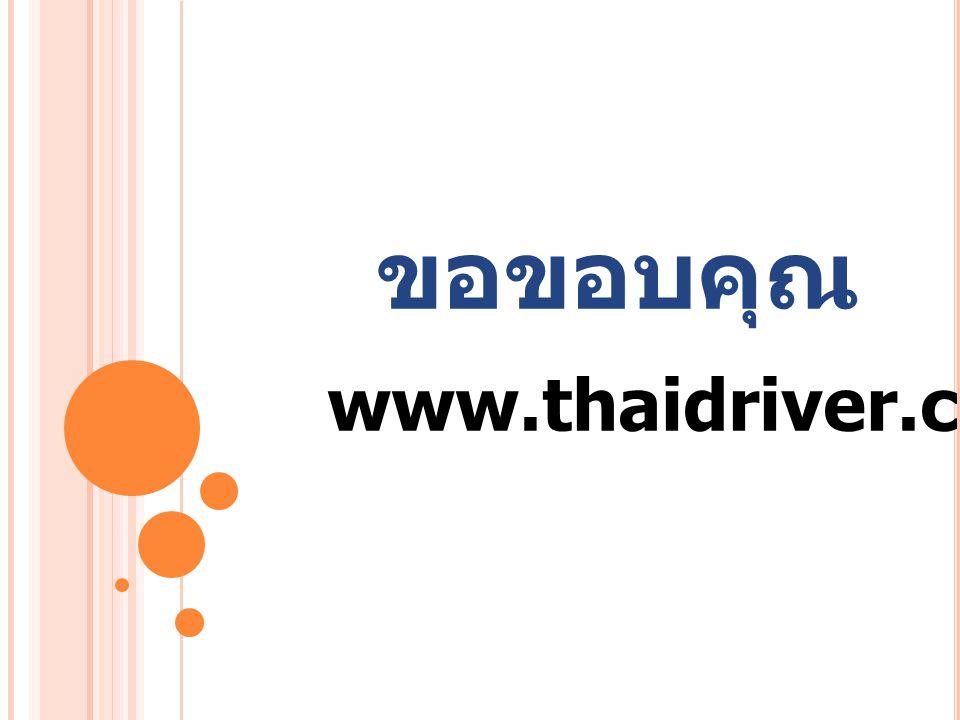 www.thaidriver.com ขอขอบคุณ