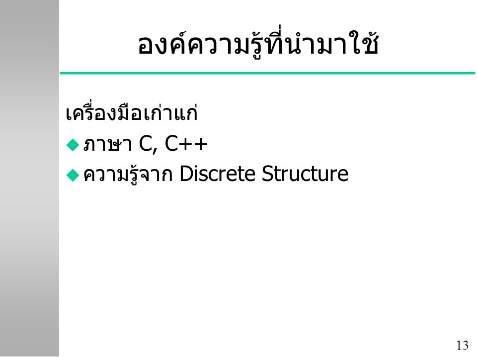 13 องค์ความรู้ที่นำมาใช้ เครื่องมือเก่าแก่ u ภาษา C, C++ u ความรู้จาก Discrete Structure