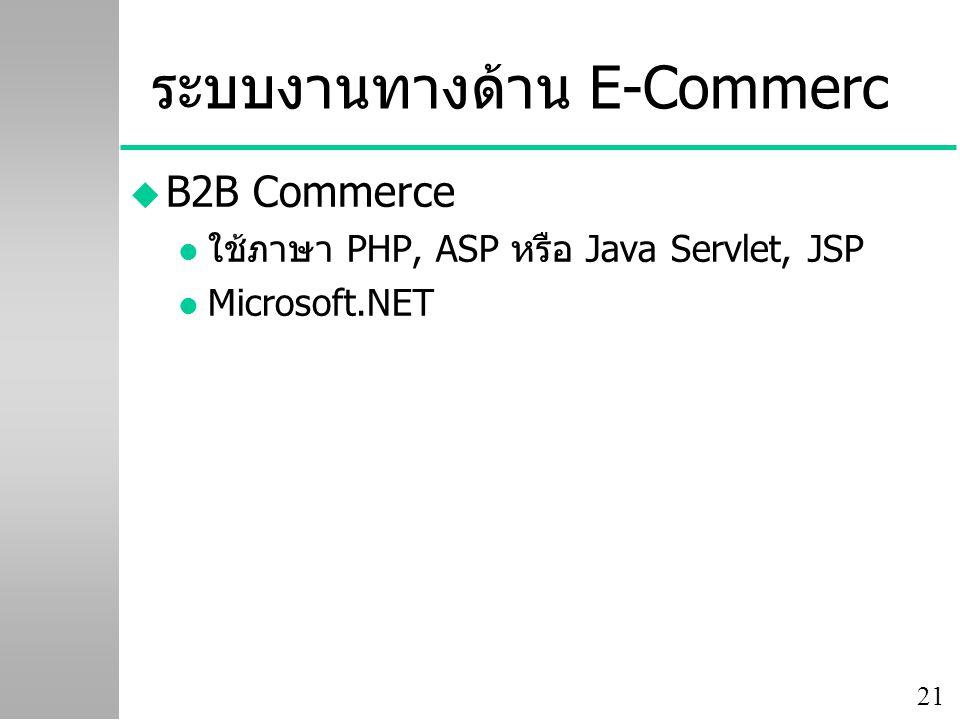 21 ระบบงานทางด้าน E-Commerc u B2B Commerce l ใช้ภาษา PHP, ASP หรือ Java Servlet, JSP l Microsoft.NET