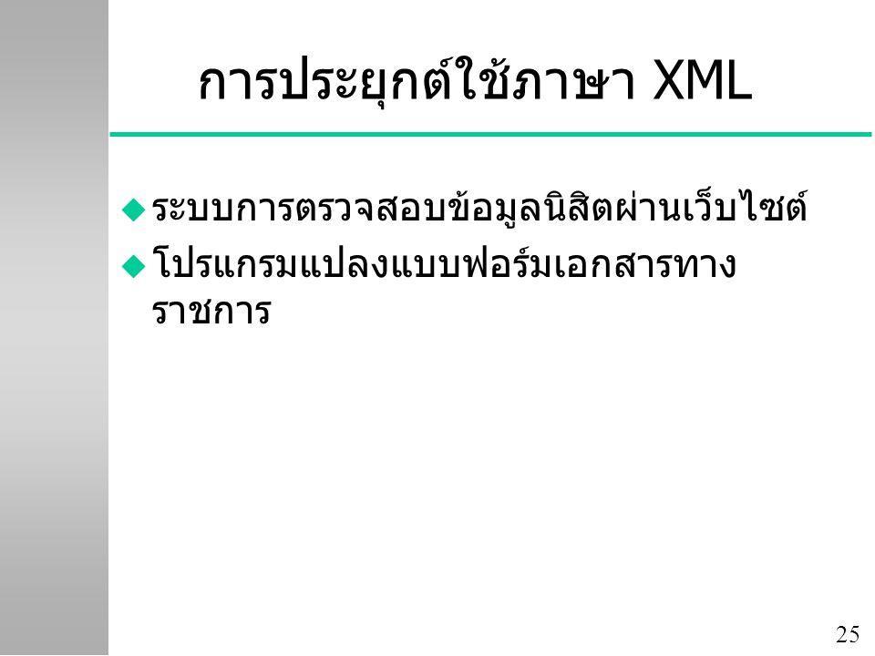 25 การประยุกต์ใช้ภาษา XML u ระบบการตรวจสอบข้อมูลนิสิตผ่านเว็บไซต์ u โปรแกรมแปลงแบบฟอร์มเอกสารทาง ราชการ