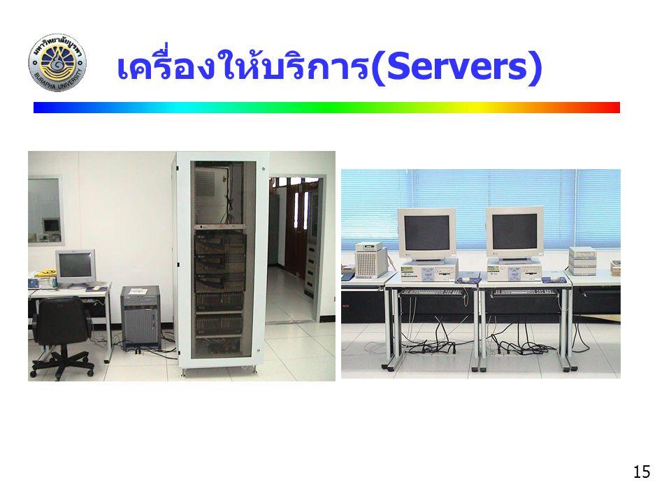 15 เครื่องให้บริการ(Servers)