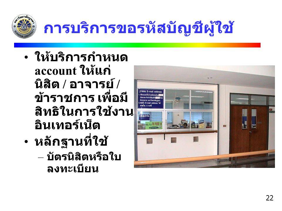 22 การบริการขอรหัสบัญชีผู้ใช้ ให้บริการกำหนด account ให้แก่ นิสิต / อาจารย์ / ข้าราชการ เพื่อมี สิทธิในการใช้งาน อินเทอร์เน็ต หลักฐานที่ใช้ – บัตรนิสิ