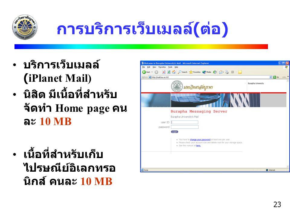 23 การบริการเว็บเมลล์(ต่อ) บริการเว็บเมลล์ (iPlanet Mail) นิสิต มีเนื้อที่สำหรับ จัดทำ Home page คน ละ 10 MB เนื้อที่สำหรับเก็บ ไปรษณีย์อิเลกทรอ นิกส์
