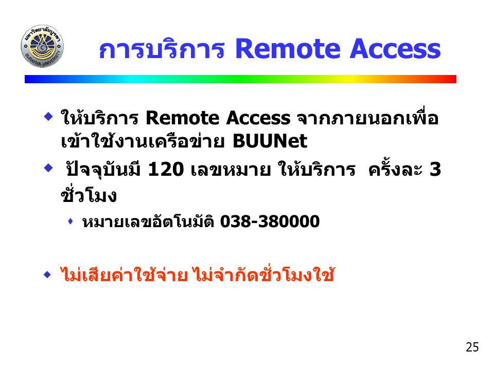25 การบริการ Remote Access  ให้บริการ Remote Access จากภายนอกเพื่อ เข้าใช้งานเครือข่าย BUUNet  ปัจจุบันมี 120 เลขหมาย ให้บริการ ครั้งละ 3 ชั่วโมง 