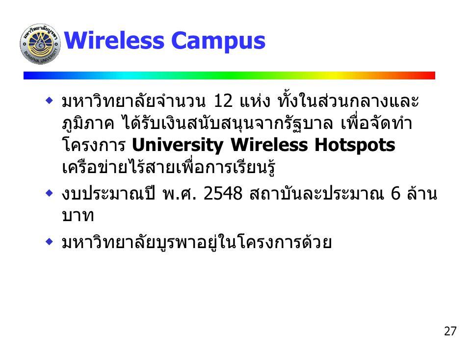 27 Wireless Campus  มหาวิทยาลัยจำนวน 12 แห่ง ทั้งในส่วนกลางและ ภูมิภาค ได้รับเงินสนับสนุนจากรัฐบาล เพื่อจัดทำ โครงการ University Wireless Hotspots เค