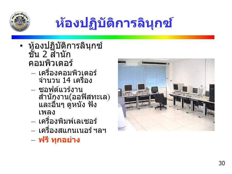 30 ห้องปฏิบัติการลินุกซ์ ห้องปฏิบัติการลินุกซ์ ชั้น 2 สำนัก คอมพิวเตอร์ – เครื่องคอมพิวเตอร์ จำนวน 14 เครื่อง – ซอฟต์แวร์งาน สำนักงาน ( ออฟิสทะเล ) แล