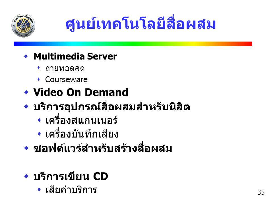 35 ศูนย์เทคโนโลยีสื่อผสม  Multimedia Server  ถ่ายทอดสด  Courseware  Video On Demand  บริการอุปกรณ์สื่อผสมสำหรับนิสิต  เครื่องสแกนเนอร์  เครื่อง