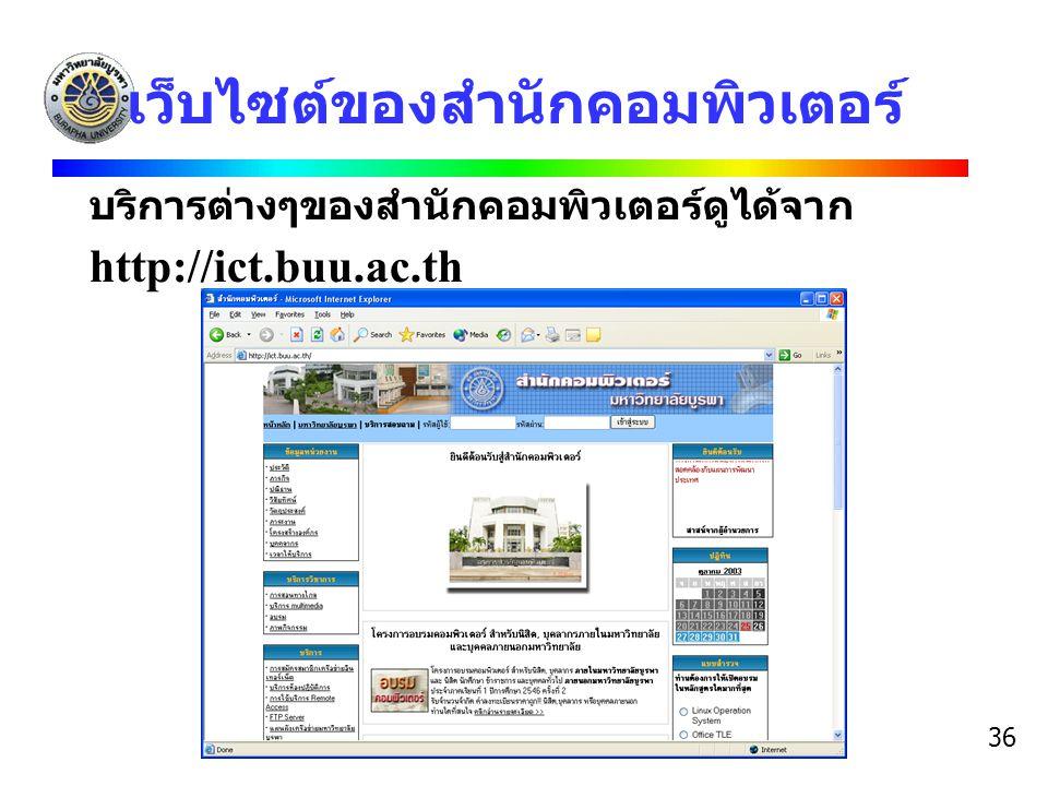 36 เว็บไซต์ของสำนักคอมพิวเตอร์ บริการต่างๆของสำนักคอมพิวเตอร์ดูได้จาก http://ict.buu.ac.th