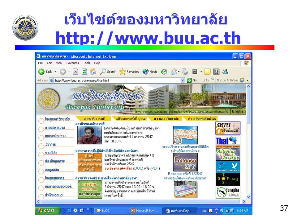 37 เว็บไซต์ของมหาวิทยาลัย http://www.buu.ac.th