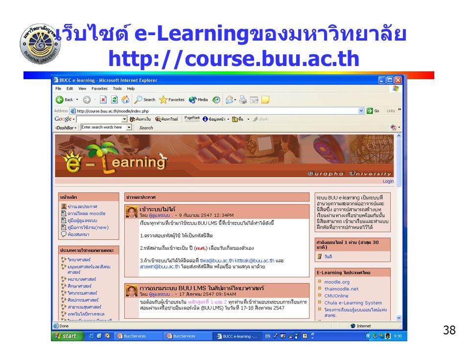 38 เว็บไซต์ e-Learningของมหาวิทยาลัย http://course.buu.ac.th