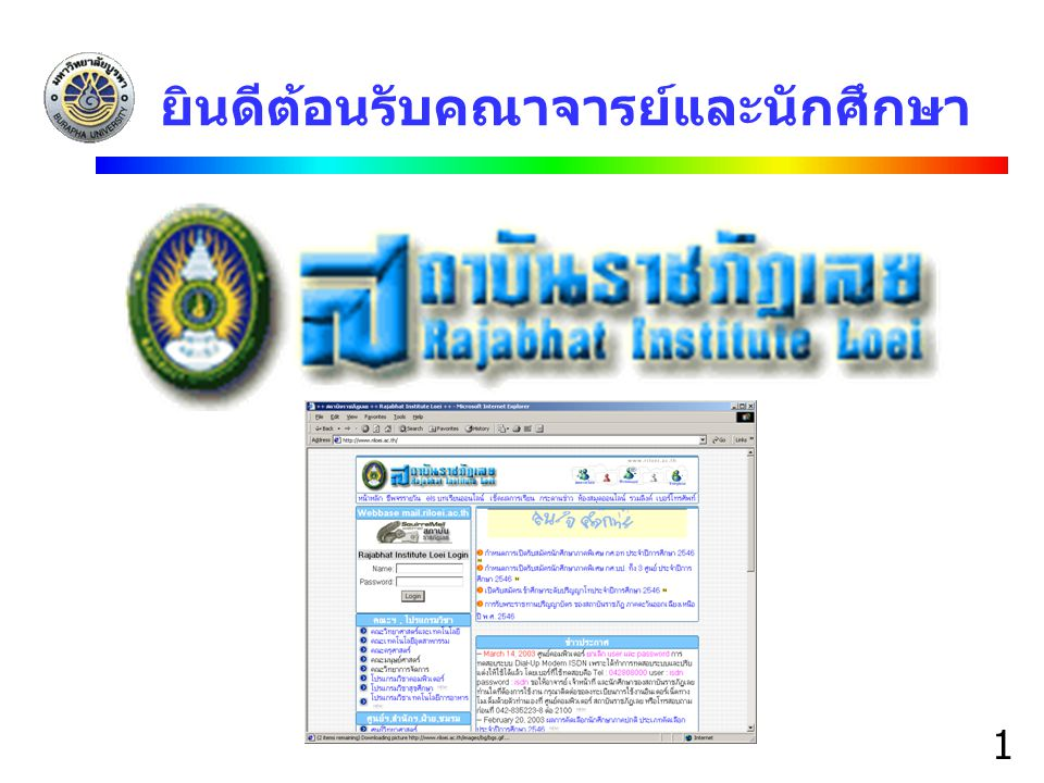 22 ระบบสารสนเทศ  ระบบทะเบียน  ระบบทะเบียนผ่านเครือข่ายอินเทอร์เน็ต  ระบบการเจ้าหน้าที่  ระบบงบประมาณ  ระบบงานอาคารและสถานที่  ระบบบัญชี  ระบบจัดซื้อจัดจ้าง  ระบบพัสดุและครุภัณฑ์  ระบบสารบรรณ  ระบบเงินเดือน  ระบบงานโครงงานวิจัย  ระบบกองกิจการนิสิต  ระบบหอพัก โครงการกิจกรรม ประกันอุบัติเหตุ ทุนกู้ยืม ระบบสวัสดิการ ทุนกู้ยืม