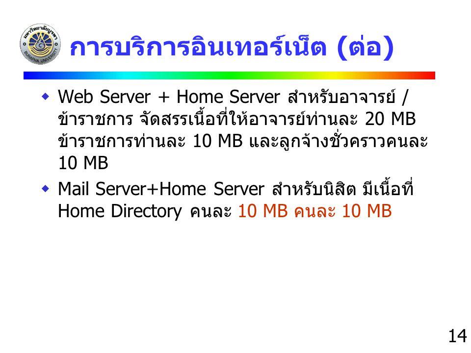14 การบริการอินเทอร์เน็ต (ต่อ)  Web Server + Home Server สำหรับอาจารย์ / ข้าราชการ จัดสรรเนื้อที่ให้อาจารย์ท่านละ 20 MB ข้าราชการท่านละ 10 MB และลูกจ