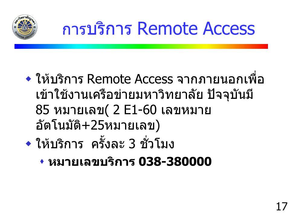 17 การ บริการ Remote Access  ให้บริการ Remote Access จากภายนอกเพื่อ เข้าใช้งานเครือข่ายมหาวิทยาลัย ปัจจุบันมี 85 หมายเลข( 2 E1-60 เลขหมาย อัตโนมัติ+2