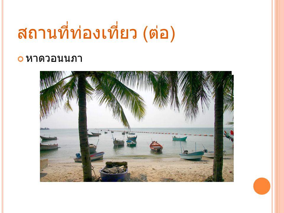 สถานที่ท่องเที่ยว ( ต่อ ) หาดวอนนภา