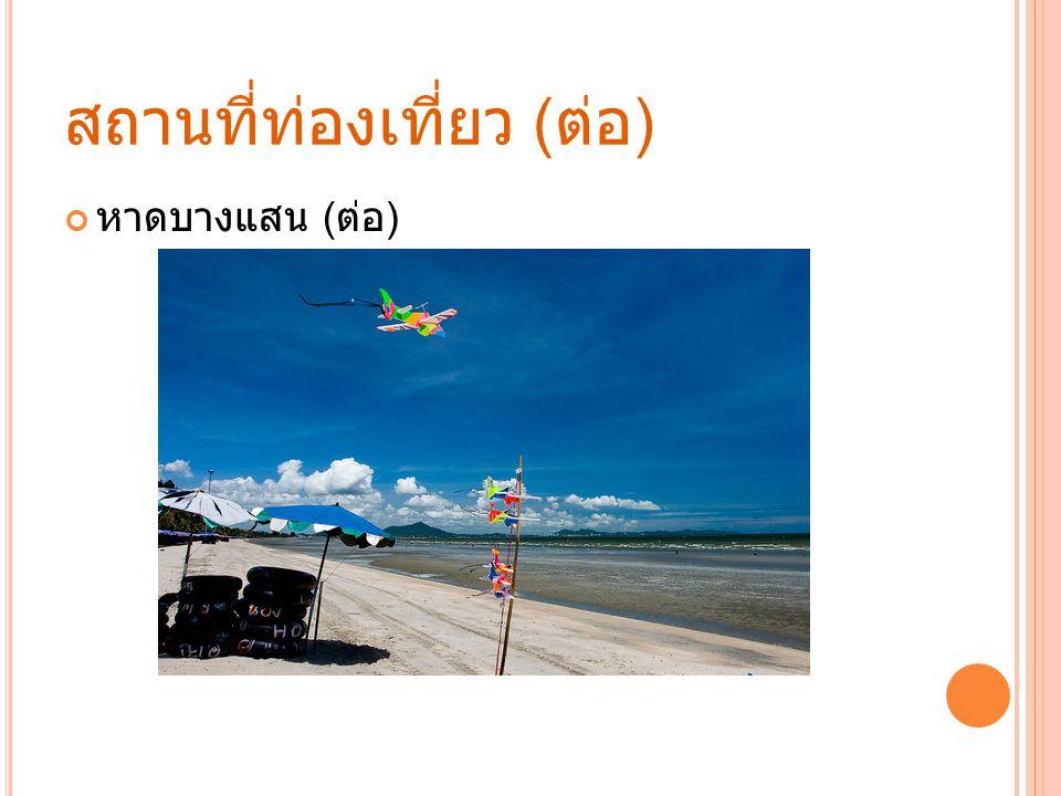 สถานที่ท่องเที่ยว ( ต่อ ) หาดบางแสน ( ต่อ )