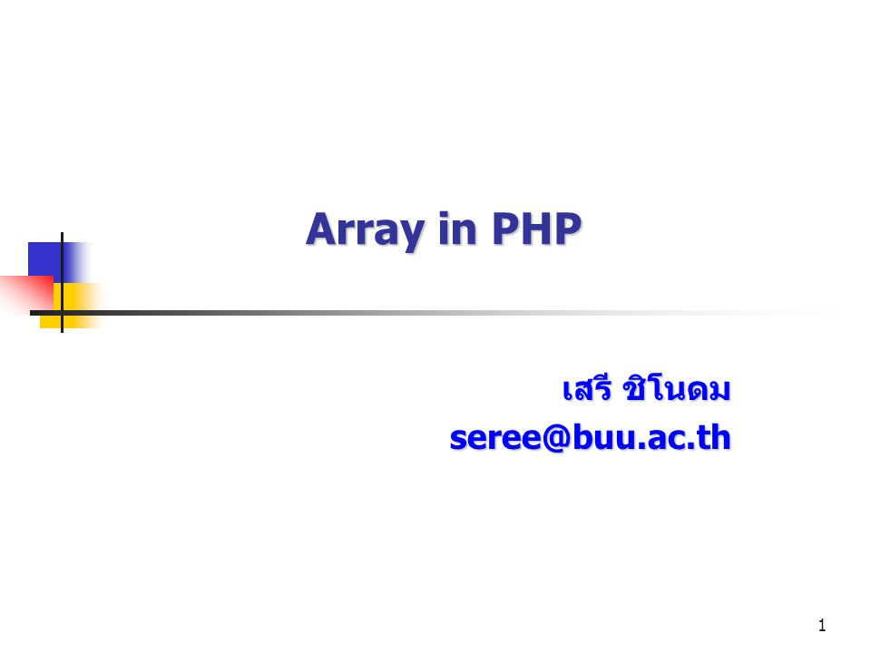 PHP Programmingarray 22 unset($a); $a = array( a => 10, b => 20, c => 30 ); while (list($key, $value) = each($a)) { echo $key=$value \n ; } จะได้ผลลัพธ์ a=10,b=20,c=30 ตัวอย่าง