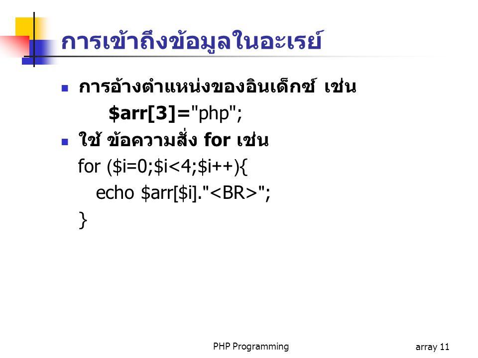 PHP Programmingarray 11 การอ้างตำแหน่งของอินเด็กซ์ เช่น $arr[3]=