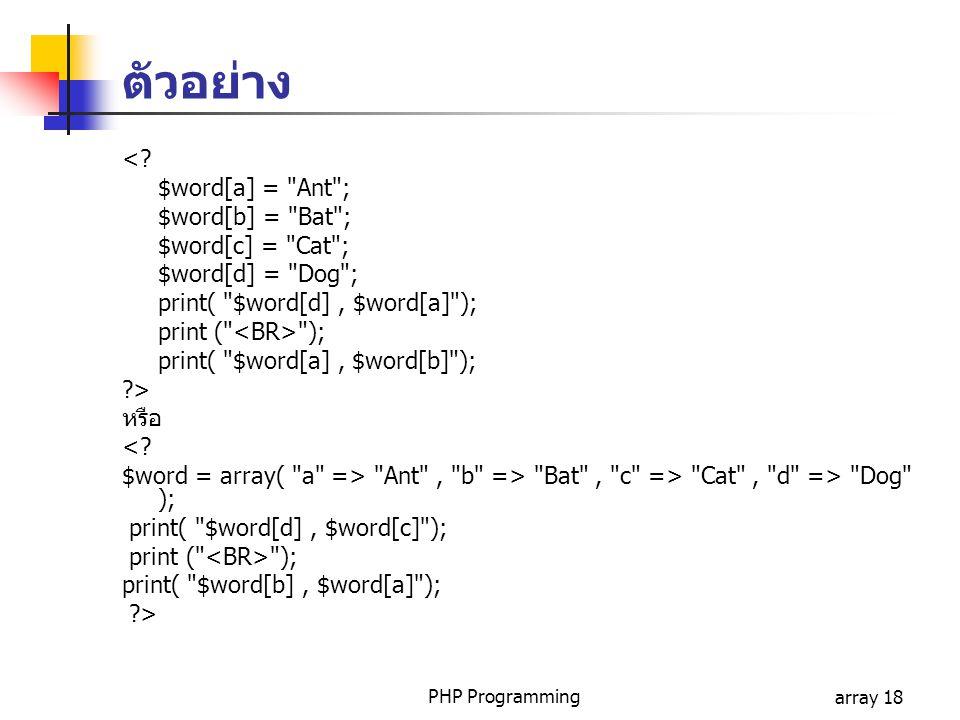 PHP Programmingarray 18 ตัวอย่าง <.