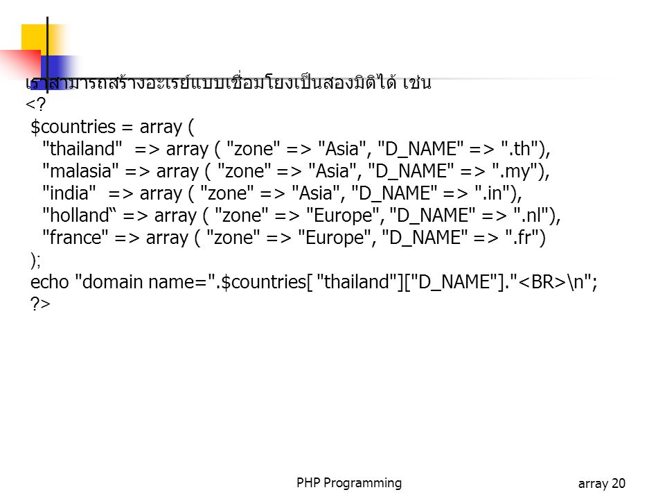 PHP Programmingarray 20 เราสามารถสร้างอะเรย์แบบเชื่อมโยงเป็นสองมิติได้ เช่น <? $countries = array (