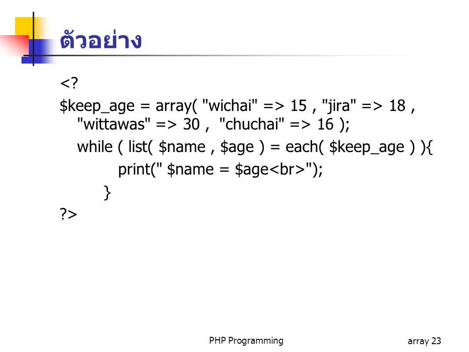 PHP Programmingarray 23 ตัวอย่าง <.