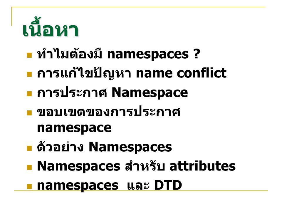 เนื้อหา ทำไมต้องมี namespaces ? การแก้ไขปัญหา name conflict การประกาศ Namespace ขอบเขตของการประกาศ namespace ตัวอย่าง Namespaces Namespaces สำหรับ att
