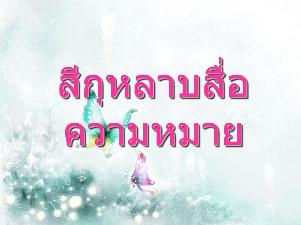 ตำนานดอกกุหลาบในเมืองไทย สำหรับตำนานดอกกุหลาบ ของไทยเล่ากันว่า เป็นบท ละครพระราชนิพนธ์ของ รัชกาลที่ 6 เรื่อง มัทนะ พาธา ในเรื่องเล่าถึง เทพธิดาองค์หนึ