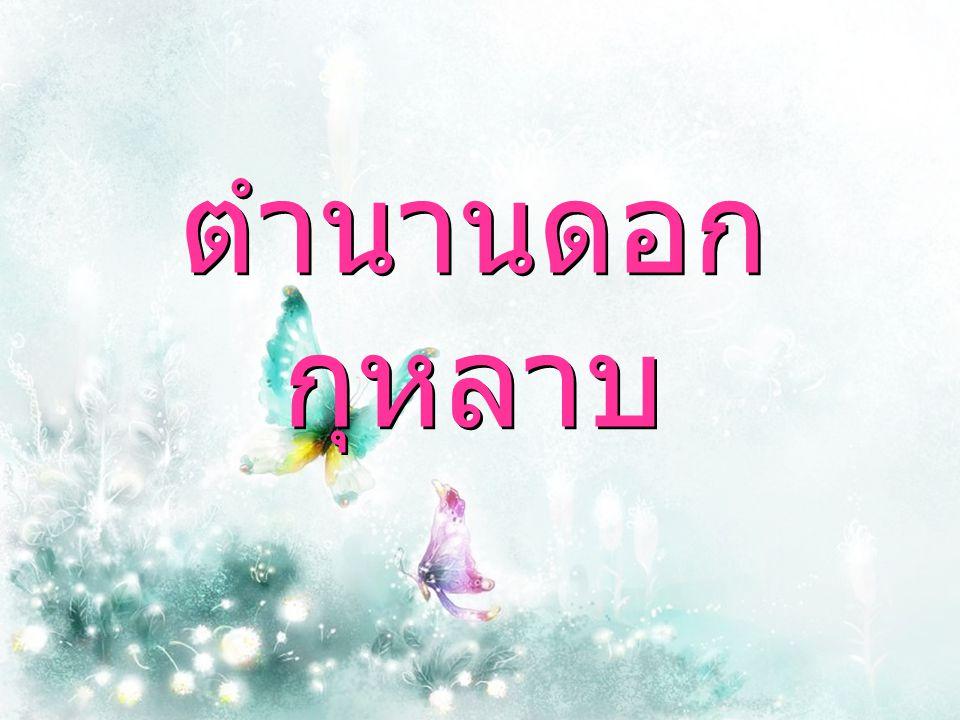 อยากรู้..... คลิกเลย ตำนานดอกกุหลาบ ตำนานดอกกุหลาบในเมืองไทย สีกุหลาบสื่อความหมาย ช่อกุหลาบสื่อความหมาย กลอนก่อนจากกัน ^_^