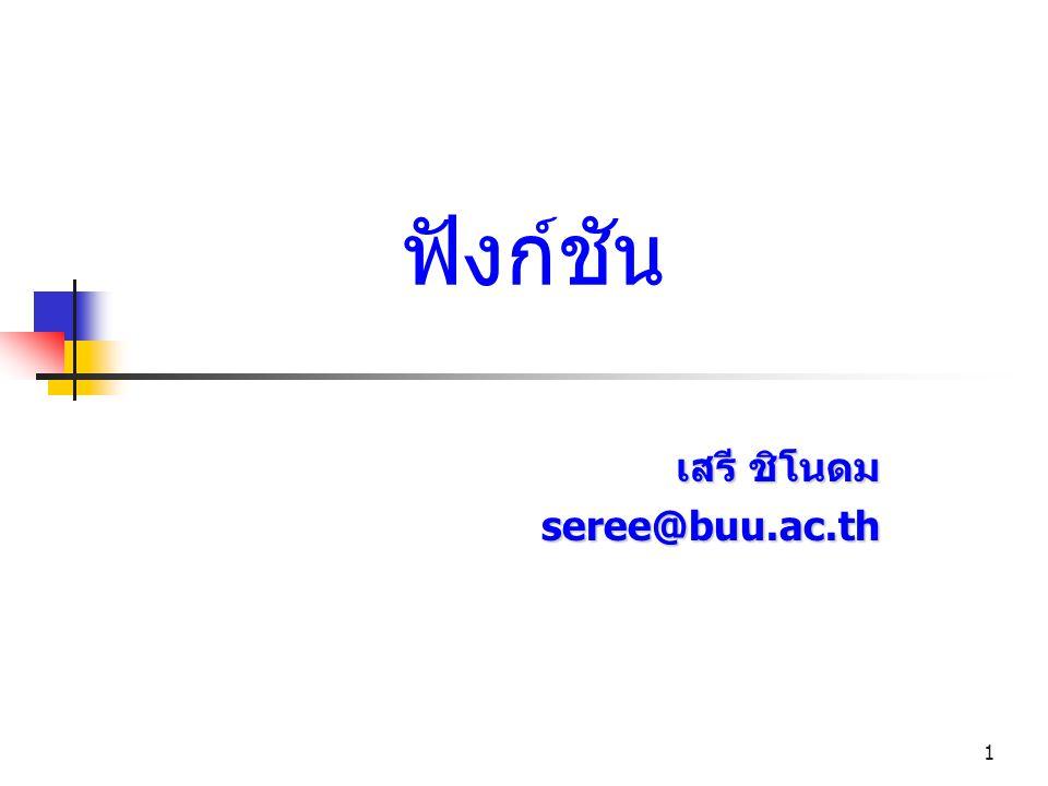 1 ฟังก์ชัน เสรี ชิโนดม seree@buu.ac.th