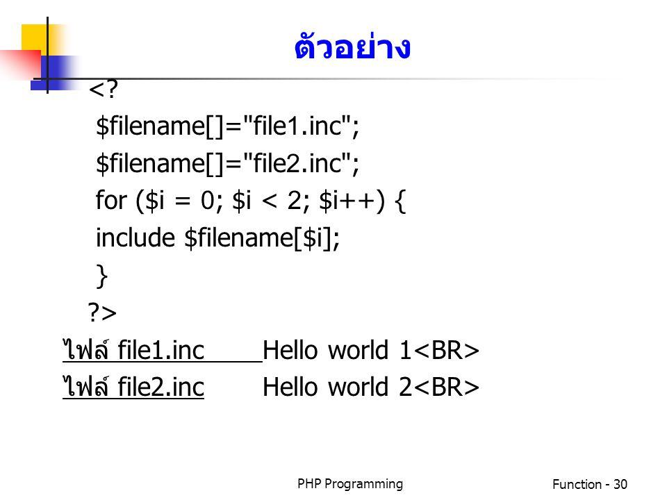 PHP ProgrammingFunction - 30 ตัวอย่าง <? $filename[]=