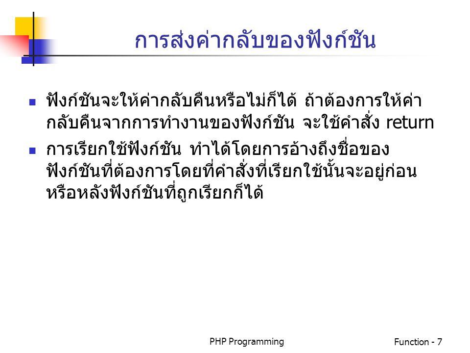PHP ProgrammingFunction - 8 การส่งค่ากลับของฟังก์ชัน ตัวอย่าง ไฟล์ func-3.php <.