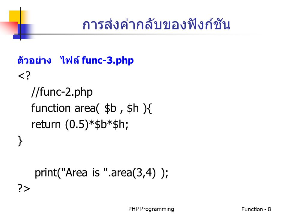 PHP ProgrammingFunction - 9 Figure 4-2 <.function printBold($inputText) { print( .
