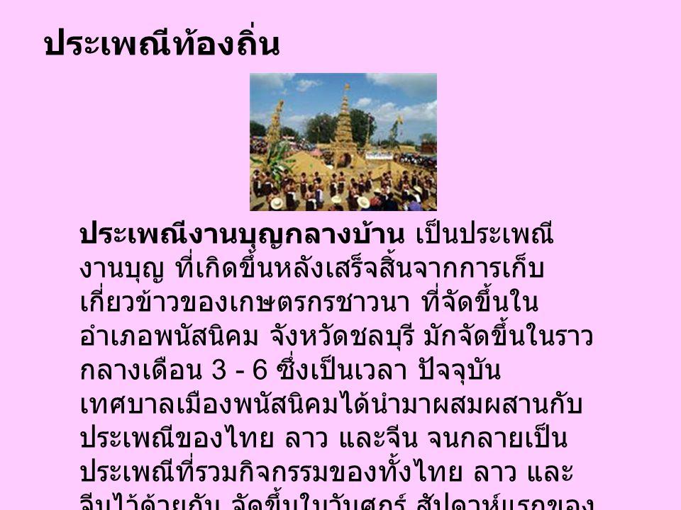 พระพุทธรูป ประจำเมือง หอพระพนัสบดี อำเภอพนัส นิคม จังหวัดชลบุรี