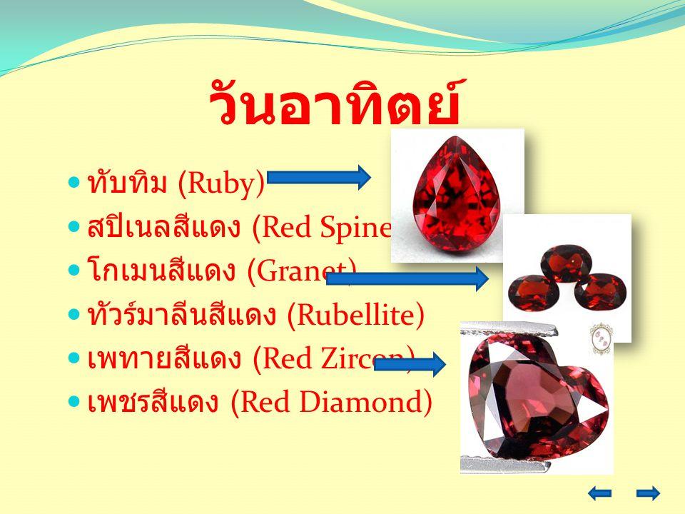 วันอาทิตย์ ทับทิม (Ruby) สปิเนลสีแดง (Red Spinel) โกเมนสีแดง (Granet) ทัวร์มาลีนสีแดง (Rubellite) เพทายสีแดง (Red Zircon) เพชรสีแดง (Red Diamond)
