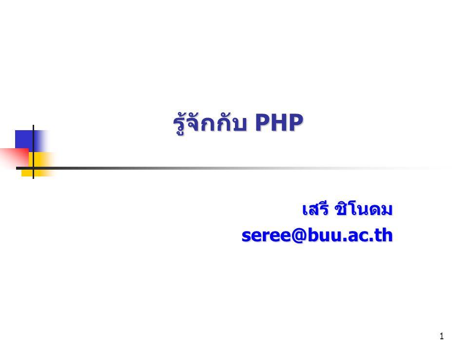 PHP Programmingintroduction12 โครงสร้างภาษา PHP (ต่อ) แบบที่ 4 ASP Style ตัวอย่าง <% echo Hello World .