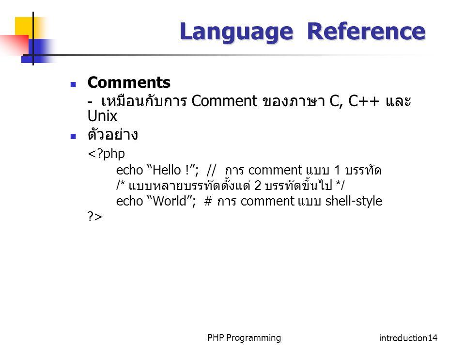 "PHP Programmingintroduction14 Language Reference Comments - เหมือนกับการ Comment ของภาษา C, C++ และ Unix ตัวอย่าง <?php echo ""Hello !""; // การ comment"