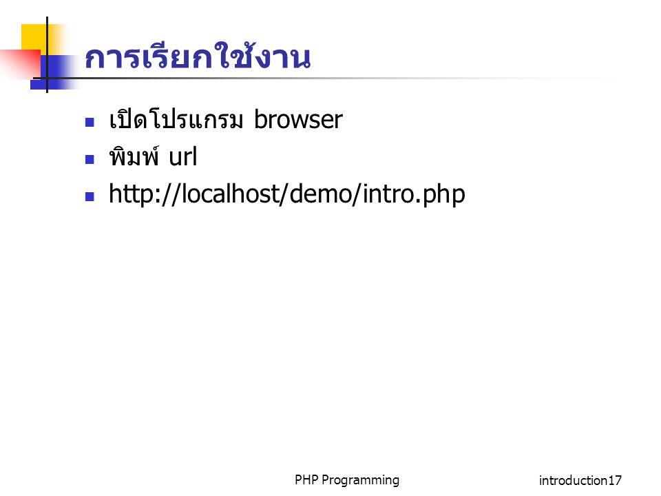 PHP Programmingintroduction17 การเรียกใช้งาน เปิดโปรแกรม browser พิมพ์ url http://localhost/demo/intro.php