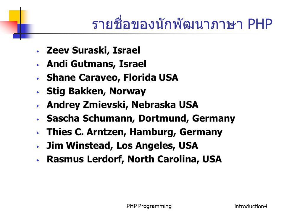 PHP Programmingintroduction4 รายชื่อของนักพัฒนาภาษา PHP  Zeev Suraski, Israel  Andi Gutmans, Israel  Shane Caraveo, Florida USA  Stig Bakken, Norw