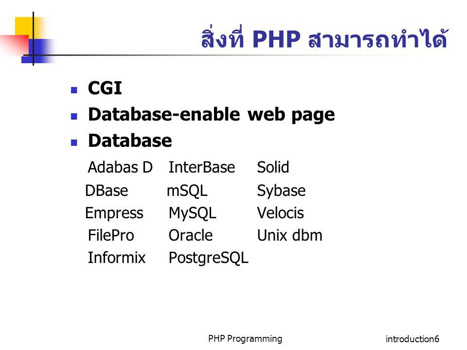 PHP Programmingintroduction6 สิ่งที่ PHP สามารถทำได้้ CGI Database-enable web page Database Adabas D InterBase Solid DBase mSQLSybase Empress MySQLVel