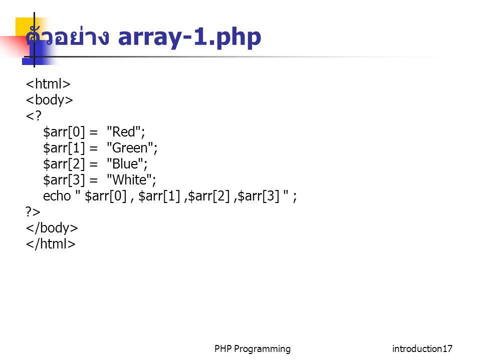 PHP Programmingintroduction17 ตัวอย่าง array-1.php <? $arr[0] =