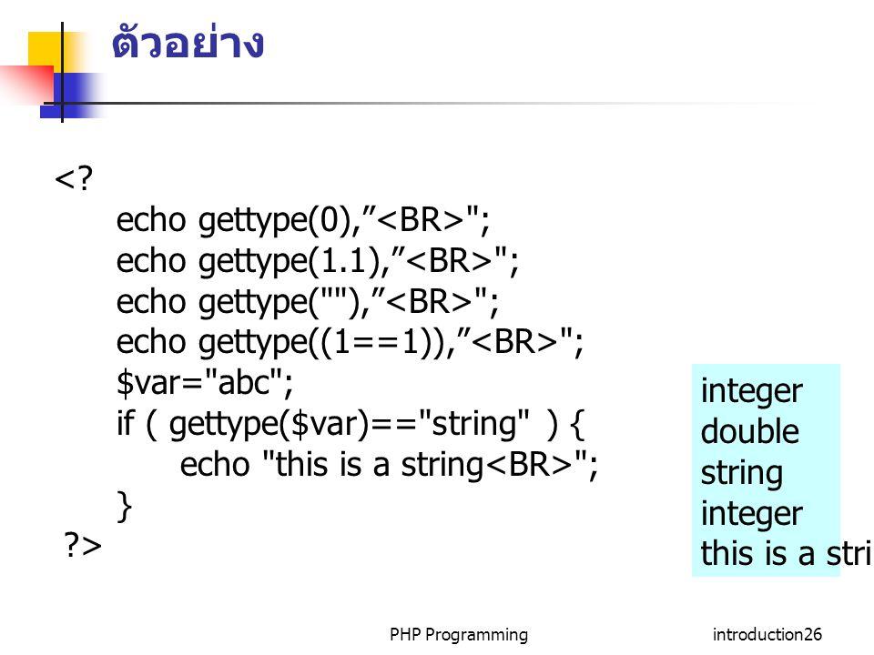 "PHP Programmingintroduction26 ตัวอย่าง <? echo gettype(0),"""