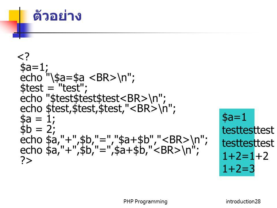PHP Programmingintroduction28 ตัวอย่าง <? $a=1; echo