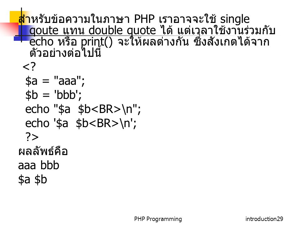 PHP Programmingintroduction29 สำหรับข้อความในภาษา PHP เราอาจจะใช้ single qoute แทน double quote ได้ แต่เวลาใช้งานร่วมกับ echo หรือ print() จะให้ผลต่าง