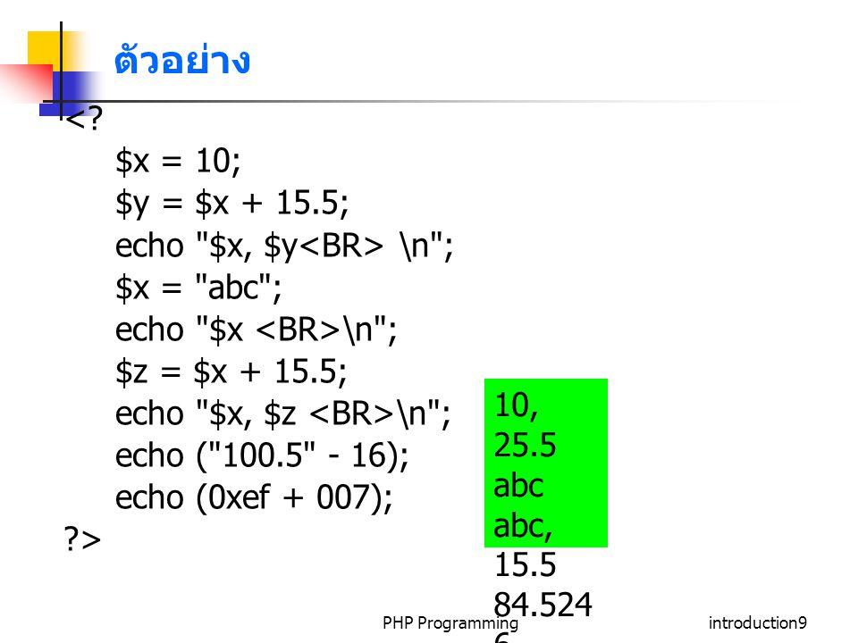 PHP Programmingintroduction30 คำสั่ง print ใช้แสดงค่าเช่นเดียวกับคำสั่ง echo แต่คำสั่ง print นั้นสามารถแสดงค่าได้ครั้งละหนึ่งค่าเท่านั้น รูปแบบคำสั่ง print ( ข้อความที่ต้องการแสดง );