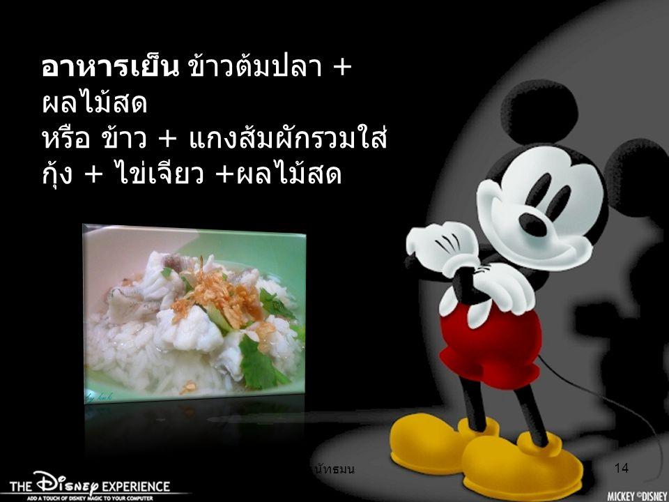นัทธมน 14 อาหารเย็น ข้าวต้มปลา + ผลไม้สด หรือ ข้าว + แกงส้มผักรวมใส่ กุ้ง + ไข่เจียว + ผลไม้สด