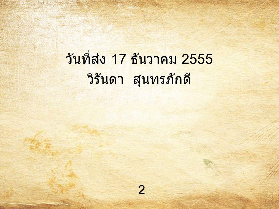 วันที่ส่ง 17 ธันวาคม 2555 วิรันดา สุนทรภักดี 2